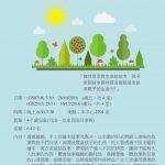10-兒童故事森林
